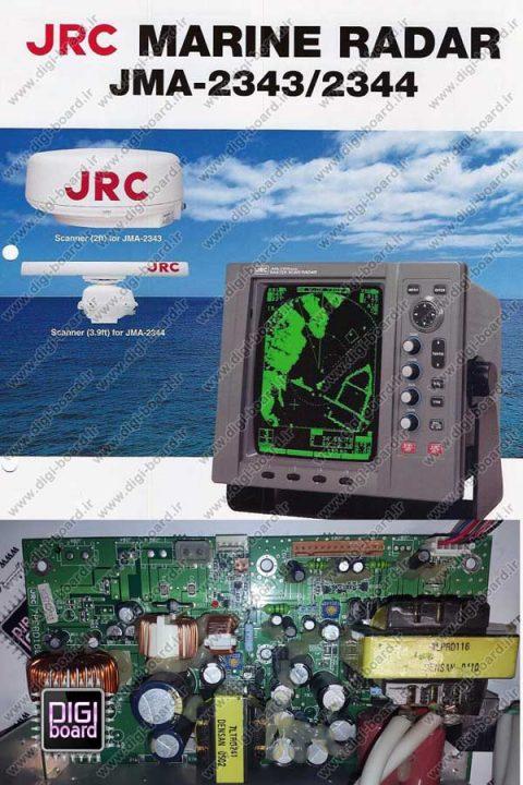 تعمیر رادار دریایی JRC
