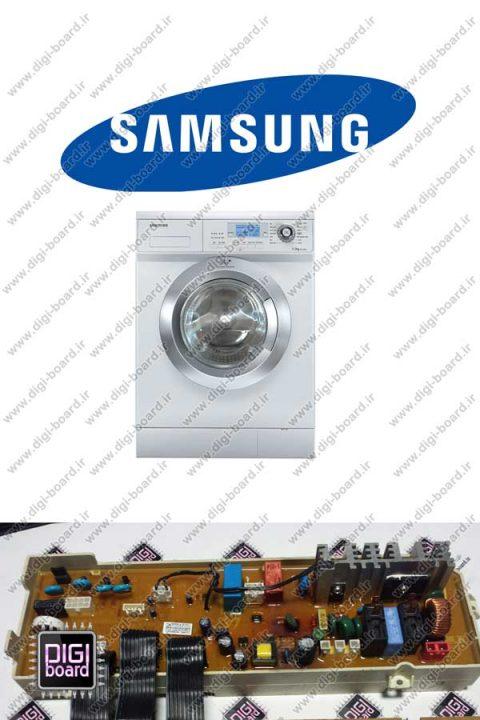 تعمیر-برد-لباسشویی-سامسونگ-Samsung-washing-machine
