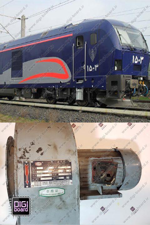 تعمیر درایو فن قطار (لوکوموتیو)